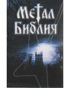 Metal Bibel - russisch