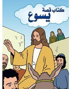 The Jesus Storybook - arabisch