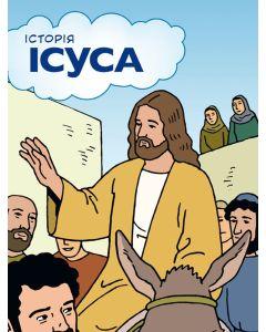 The Jesus Storybook - ukrainisch