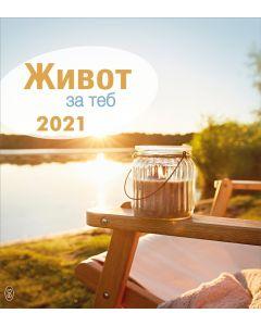 Leben für Dich 2021 - Bulgarisch Postkartenkalender